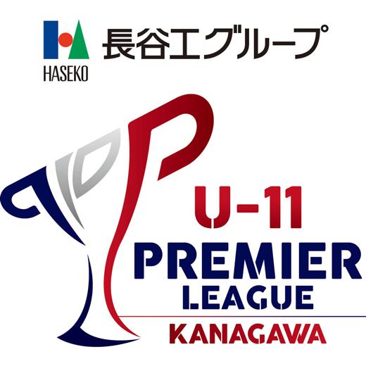 プレミアリーグ神奈川U-11